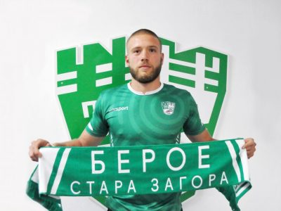 Petko Signed With PFC Beroe