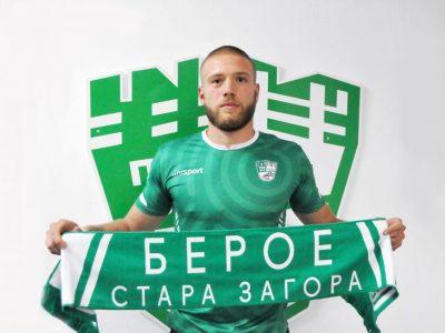 Petko Signed With PFCBeroe